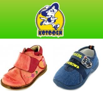 e8fd082b2 Рекордный заказ детской обуви ТМ Котофей