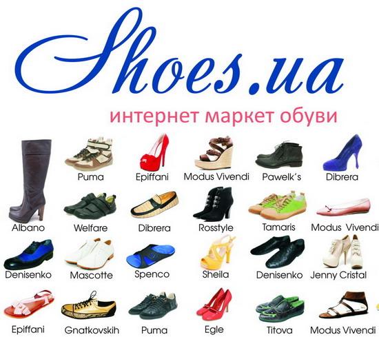 254810e57 Интернет-магазин обуви ShoesSALE в Украине. Купить женскую и мужскую обувь  не дорого!